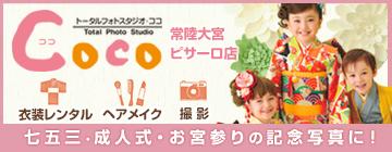 茨城県常陸大宮市の写真館で七五三・成人式の記念撮影なら トータルフォトスタジオCoco 常陸大宮ピサーロ店