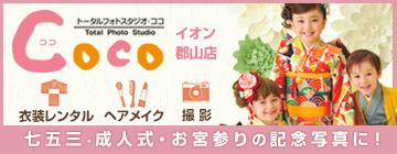 福島県郡山市の写真館で七五三・成人式の記念撮影なら トータルフォトスタジオCoco イオン郡山店