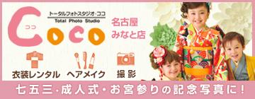 愛知県名古屋市で振袖のレンタルなら トータルフォトスタジオCoco 名古屋みなと店