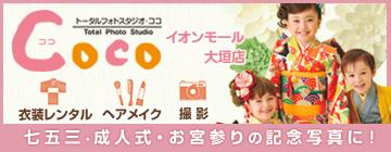 岐阜県大垣市の写真館で七五三・成人式の記念撮影なら トータルフォトスタジオCoco イオンモール大垣店