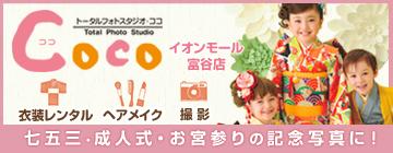 宮城県富谷市で写真撮影はトータルフォトスタジオCoco イオンモール富谷店へ