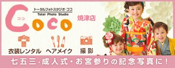 静岡県焼津市の写真館で七五三・成人式の記念撮影なら トータルフォトスタジオCoco 焼津店