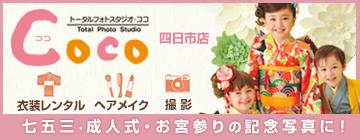 三重県四日市市の写真館で七五三・成人式の記念撮影なら トータルフォトスタジオCoco 四日市店
