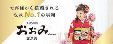福島県いわき市で振袖の購入なら きものおゝみ 鹿島店