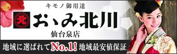 宮城県仙台泉区で振袖の購入なら おゝみ北川 仙台泉店