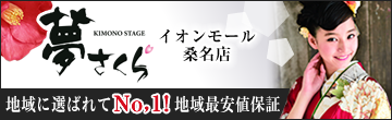 三重県桑名市で成人式の振袖購入なら 夢さくら 桑名店