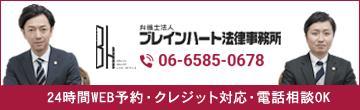 大阪で弁護士への相談ならブレインハート法律事務所 大阪オフィス