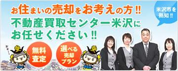 山形県米沢市で不動産の売却・査定なら「不動産買取センター米沢」へ