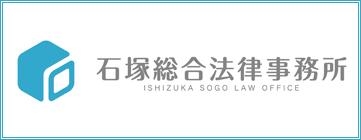 千葉県柏市で弁護士への無料相談なら石塚総合法律事務所