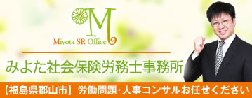 福島県郡山市で労働問題・人事コンサルでお困りなら みよた社会保険労務士事務所