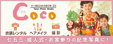 写真館で七五三・成人式の記念撮影ならトータルフォトスタジオCocoにお任せください